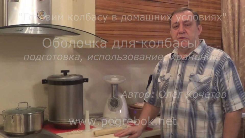 Как приготовить оболочку для колбас видео