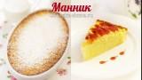 Пирог Манник на кефире. Рецепт приготовления
