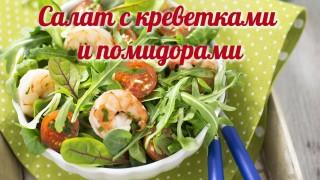 Салат с креветками и помидорами. Рецепт приготовления