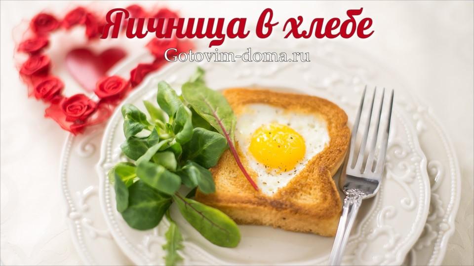 Яичница в хлебе. Рецепт приготовления