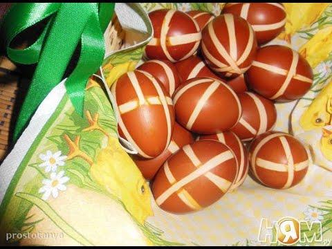 Яйца к празднику Пасхи рецепт приготовления
