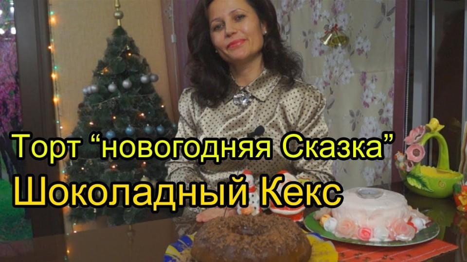 Готовим новогодний стол — Торт «Новогодняя сказка» и Шоколадный Кекс