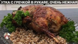 Готовим новогодний стол. Запеченная Утка с Гречкой (Очень Нежная и Сочная) How To Make Roasted Duck. Видео рецепт.