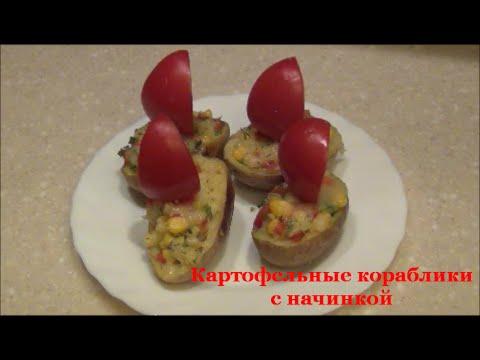 Картофельные кораблики с начинкой. Новогодний стол. Видео рецепт
