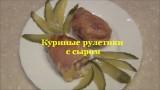Куриные РУЛЕТИКИ с начинкой из СЫРА и УКРОПА. Новогодний стол. Видео рецепт