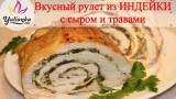 Рулет из ИНДЕЙКИ с сыром и травами. Новогодний стол. Видео рецепт