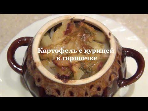 Жаркое в ГОРШОЧКАХ. Картофель с курицей. Новогодний стол. Видео рецепт