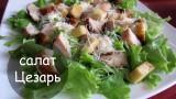 Cалат цезарь с курицей классический простой рецепт видео