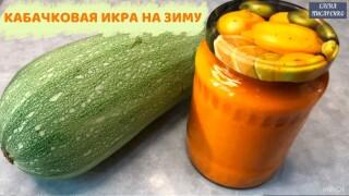 Кабачковая икра рецепт + видео рецепт